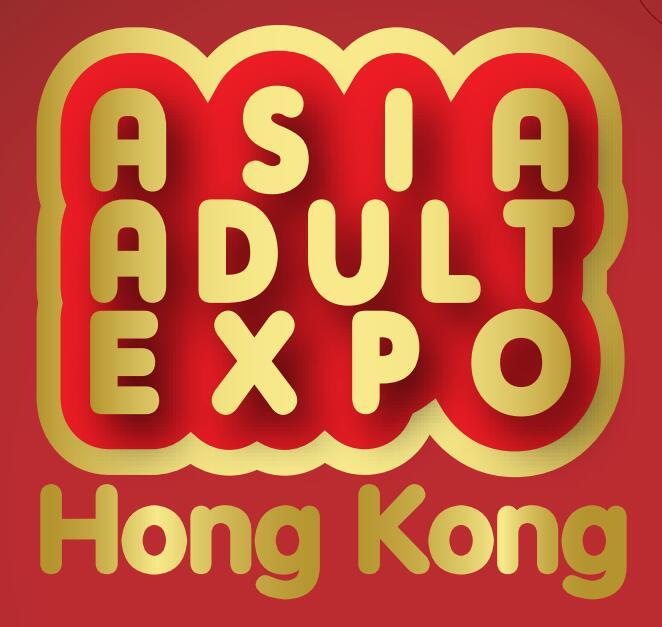 2017 亚洲成人博览(香港成人展)