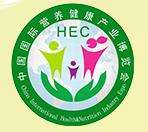 2017(北京)国际营养健康产业博览会