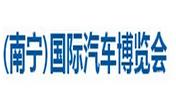 2017第十届中国-东盟(南宁)国际汽车博览会