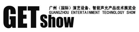 2018第八届广州(国际)演艺设备、智能声光产品技术展览会