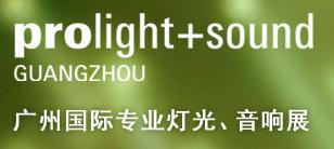 2018第十六届中国(广州)国际专业灯光、音响展览会