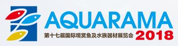 2018上海国际水族展