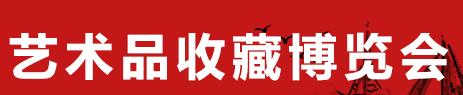 2017第九届中国(兰州)艺术品收藏博览会