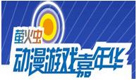 2017年萤火虫动漫游戏嘉年华
