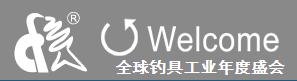 第二十八届中国国际钓鱼用品贸易展览会