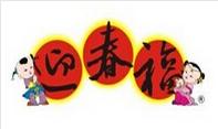 """第16届温州""""迎春福""""年货商品博览会"""