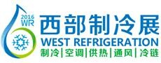 2018中国西部国际制冷、空调、供热、通风及食品冷冻加工展览会