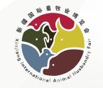 2017新疆畜牧展