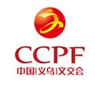 2018第十三届中国义乌文化产品交易博览会