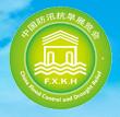 2018中国国际防汛抗旱信息化技术及应急抢险装备展览会