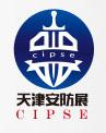 第九届中国(天津)国际社会公共安全产品暨警用装备展览会