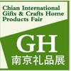 2017第十八届南京国际礼品工艺品及红木家具展览会