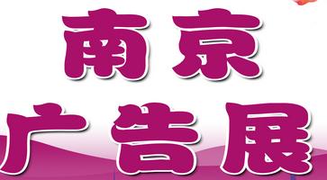 2018南京广告技术设备展览会
