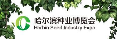 2017第二十三届哈尔滨种业博览会