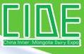 第十二届中国(内蒙古)乳业博览会暨高峰论坛