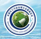 2018全国化工行业(园区)污染综合治理大会