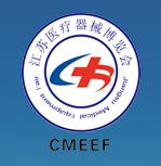 2018第二十届中国国际医疗器械(江苏)博览会暨华东地区医院管理高级论坛