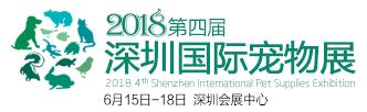 2018深圳国际宠物展览会