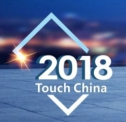 第十一届国际触控显示暨应用(深圳)展览会