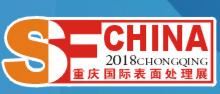 2018第十九届中国西部(重庆)国际表面处理、涂装及电镀展览会