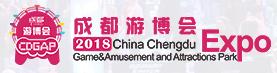 2018中国(成都)电玩游艺设备、主题公园博览会