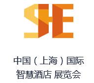 2018中国(上海)国际智慧酒店展览会(广州站)