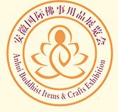 2018中国(安徽)国际佛事用品展览会