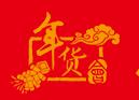 2018广州年货展销会