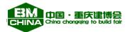 2018第十六届中国(重庆)绿色建筑装饰材料博览会