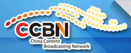 2018中国国际广播电视信息网络展览会