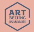 2018艺术北京博览会