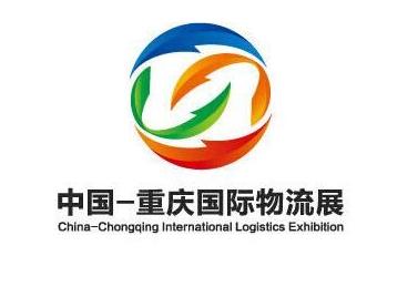 第四届中国重庆物流展