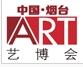 2018山东(烟台)国际艺博会