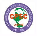 2018中国重庆智慧城市暨社会公共安全、警用装备产品技术展览会