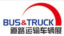2018北京国际道路运输、城市公交车辆及零部件展览会