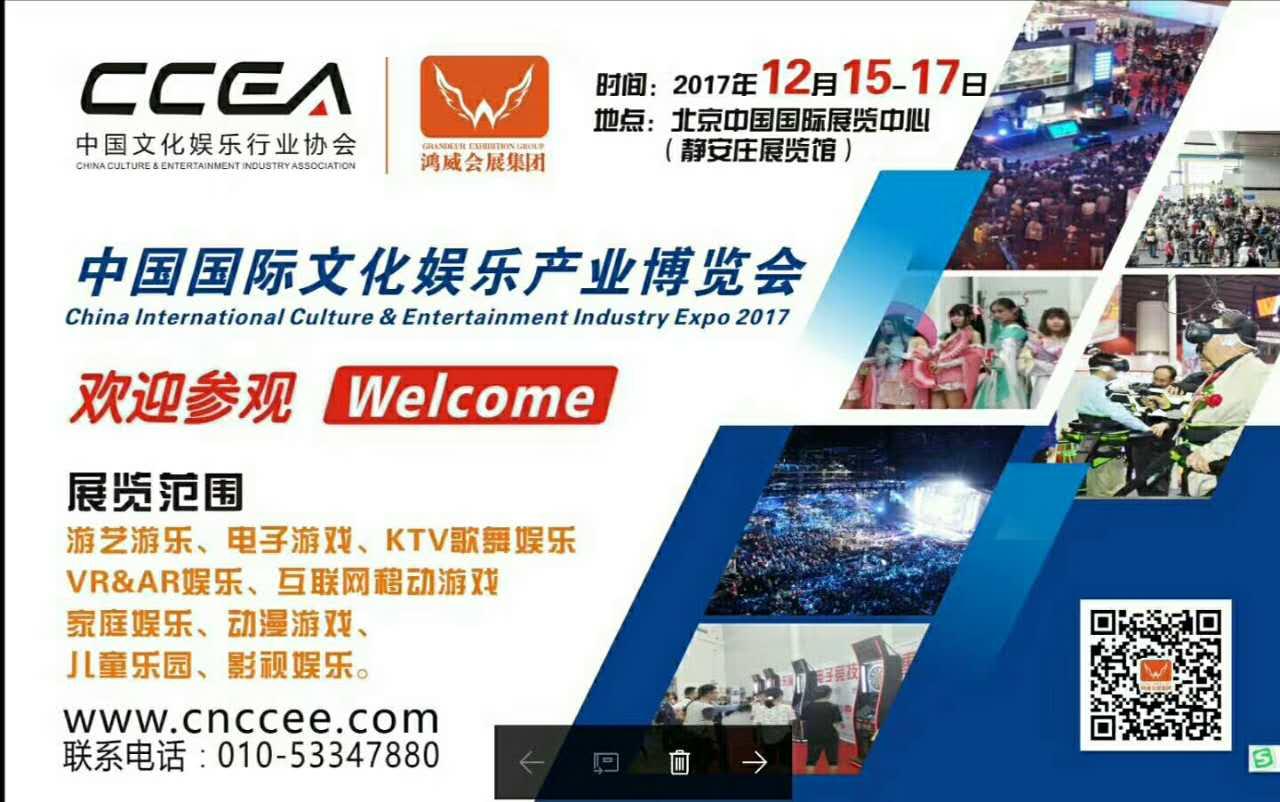 中国国际文化娱乐产业博览会