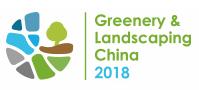 2018上海国际园林景观产业贸易博览会