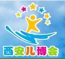 2017第三届中国(西安)儿童产业博览会暨儿童欢乐、成长嘉年华