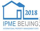 2018北京国际物业管理产业博览会