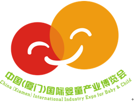 2018中国(厦门)国际婴童产业博览会暨中国(厦门)国际孕婴用品展  中国(厦门)国际童装展 中国(厦门)国际婴童产品包装设计展