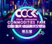 2017第五届中国(重庆)商品展示交易会