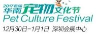2017首届华南宠物文化节