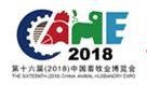 第十六届(2018)中国畜牧业展览会