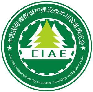 2018中国北京国际海绵城市建设技术与设备博览会