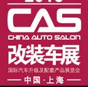 2018中国(上海)国际汽车升级及配套产品展览会