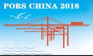 2018中国(上海)国际港口装备展览会