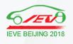 2018第十四届北京国际新能源汽车展览会