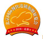 2018北京国际餐饮连锁加盟展览会暨餐饮供应链大会