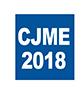 2018中国(江苏)国际医疗器械展览会