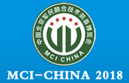 2018第四届中国军民融合技术装备博览会